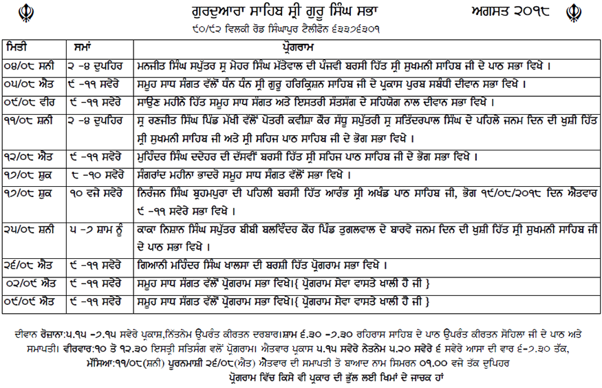 2018 aug program punjabi
